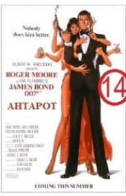 007 James Bond: Ahtapot